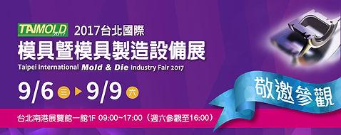201709-南港模具展.jpg