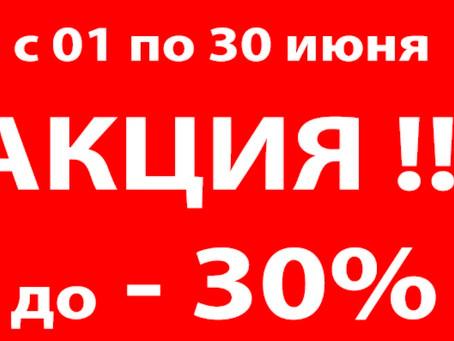 Акция!!!!! Выгода до 30%!!!!!