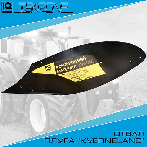 Отвал Текrоne Kverneland073290 (правый) (Текрон-композитный, композит)