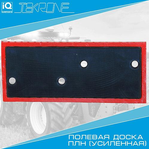 Полевая доска ПЛН со вставкой из Текrоne (Текрон-композитный, композит)