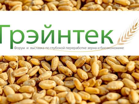 Глубокая переработка зерна и промышленная биотехнология в центре внимания на форуме «Грэйнтек 2021»