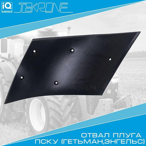 Отвал Текrоne ПСКУ (Энгельс) (Текрон-композитный, композит)