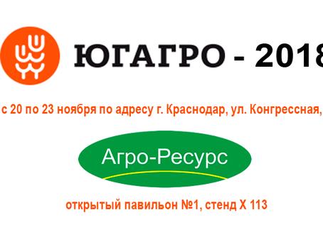 """Выставка """"ЮГАГРО"""" 2018 Краснодар"""