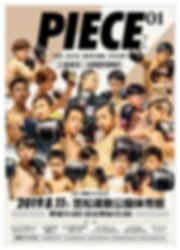 pieceポスター.jpg