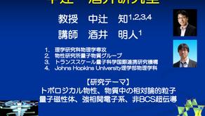 2021.04.12 特別実験ガイダンス資料