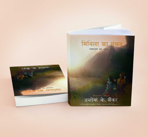 Siege of Mithila | Book Cover