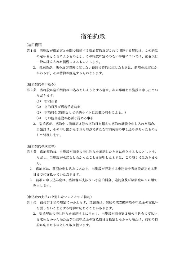 宿泊約款_page-0001.jpg
