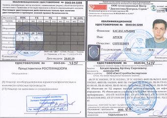 удостоверение 001.jpg