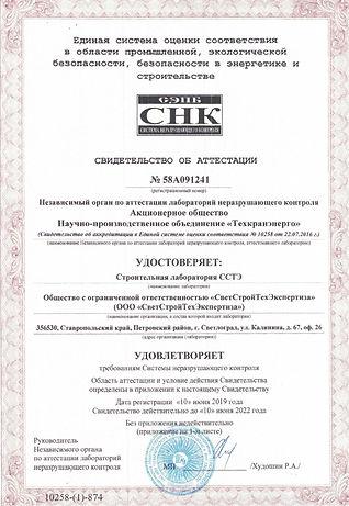 Свидетельство об аттестации № 58А091241