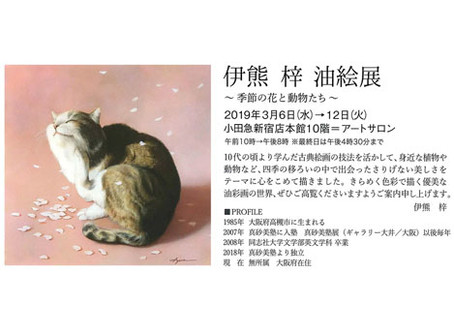 伊熊梓 初の個展を開催いたします