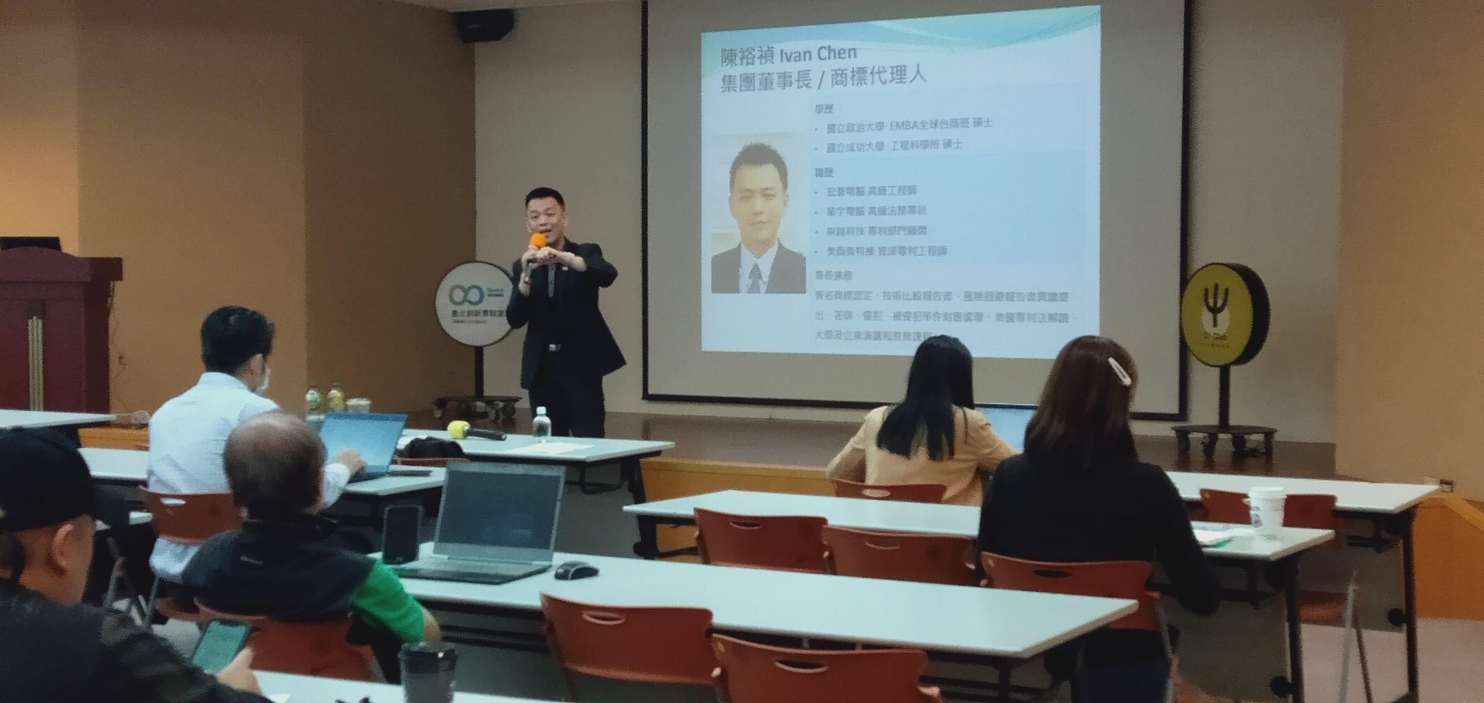 1022 專利商標智財 課程