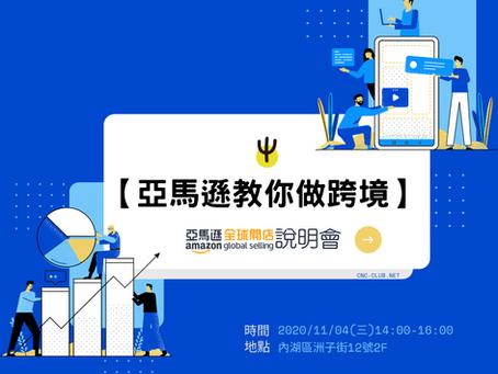 〔活動快訊〕亞馬遜全球開店 要來臺北創新實驗室教大家如何開店囉!!