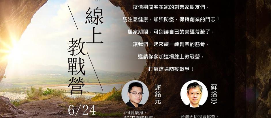 臺北創新實驗室 X 仙人掌俱樂部 線上教戰營