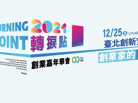 臺北創新實驗室創業嘉年華會|20x21轉捩點Turning Point
