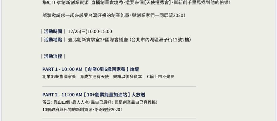展望2020|創業嘉年華|