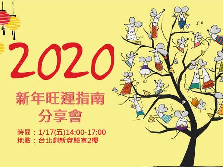 2020新年旺運指南分享會 活動預告