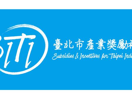 賀!!! 109年度 「台北市政府」補助結果