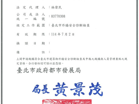 冠禹工程 獲頒 台北市政府《外牆安全檢查專業診斷檢查機構》證書
