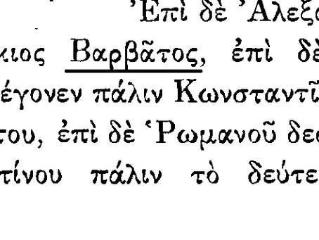 De Administrando Imperio mentioning name of Romanian origin