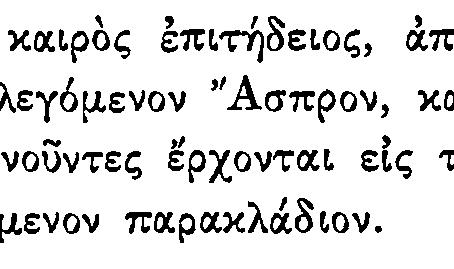 Toponyms in the De Administrando Imperio familiar today