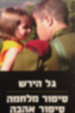 Love story War Story b Gal Hirsch. Yedioth publications
