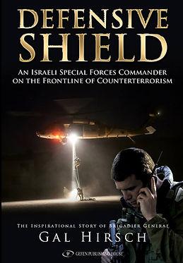 Defnsive Shield by Gal Hirsch. Gefen Publicatons