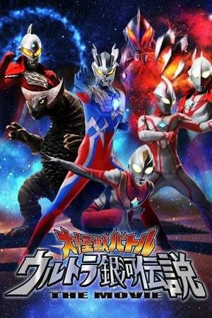 Mega Batalha na Galáxia Ultra - O Filme