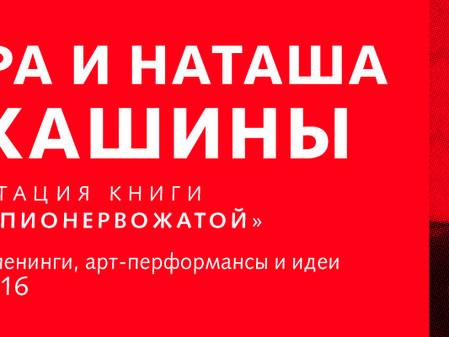 Презентация книги Валеры и Наташи Черкашиных  «Ночь с пионервожатой». 26.11.2018 / 19.00