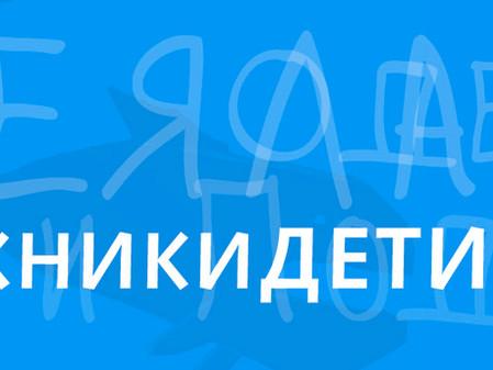 """Новогодняя выставка """"ХудожникиДети"""". 20//30.12.2018"""