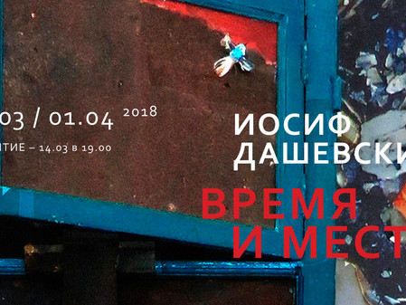 "Иосиф Дашевский. ""Время и место"". 14.03 / 01.04.2018"