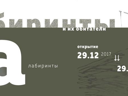 """29.12.2017 / 14.01.2018. """"Лабиринты и их обитатели""""."""