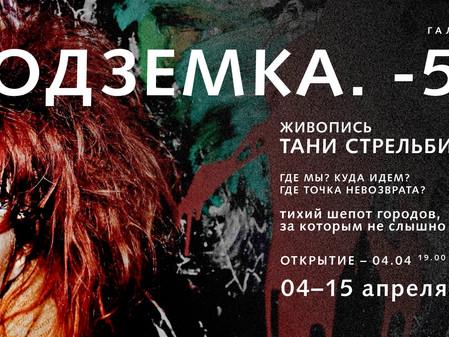 """Выставка Тани Стрельбицкой """"Подземка. -5,3"""". 04.04–15.04.2018"""