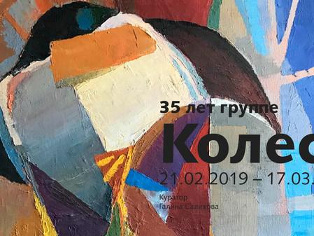 Выставка «35 лет группе «Колесо»