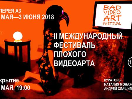 II Международный фестиваль плохого видеоарта. 24.05-03.06.2018