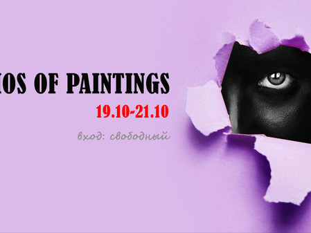 Cosmos of Paintings / 19-21.10.2018