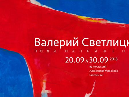 Валерий Светлицкий «Поля напряжений». 20–30.09.2018