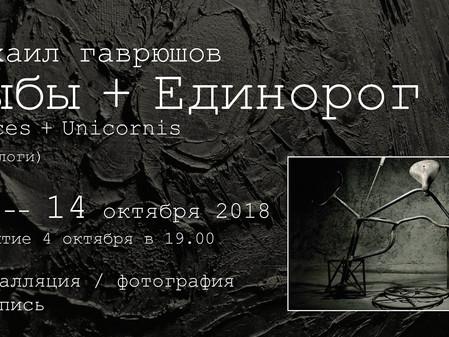 Выставка Михаила Гаврюшова «Рыбы + Единорог. Монологи». 04-14.10 / 2018
