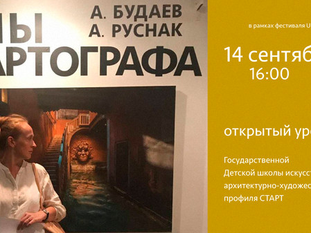 Открытый урок педагогов детской школы искусств «СТАРТ». 14.09 / 16.00