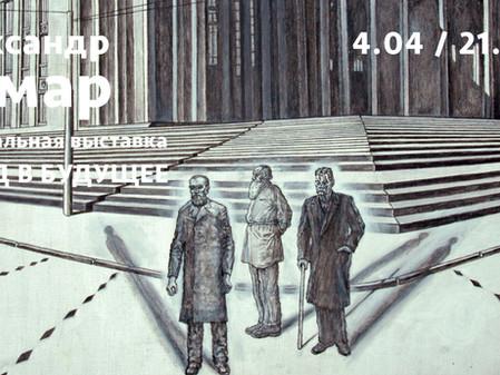 Персональная выставка Александра Элмара «Назад в будущее». 04//21/04/2019