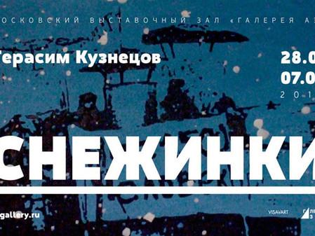 """Герасим Кузнецов """"Снежинки""""."""