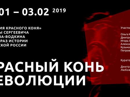 Красный конь революции. 17.01 – 03.02.2019