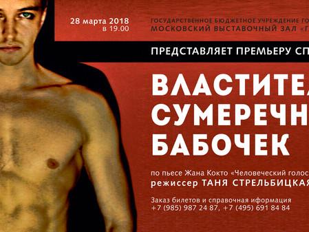 """Премьера спектакля """"Властитель сумеречных бабочек"""". 28.03.2018"""