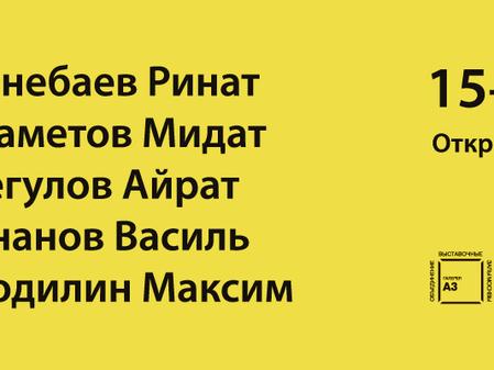 Выставка уфимских художников. УМПО / 15–25.11.2018