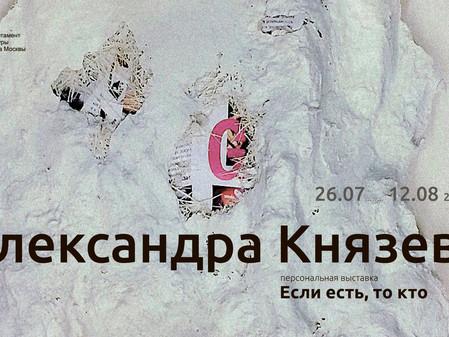 Персональная выставка Александры Князевой «Если есть, то кто»