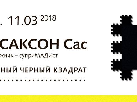 САКСОН: Полимерный Черный квадрат. 21.02 - 11.03 / 2018