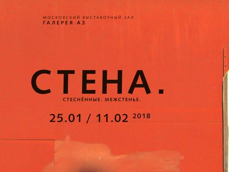 """Выставка """"СТЕНА"""". СТЕСНЁННЫЕ. МЕЖСТЕНЬЕ. 25.01-11.02.2018"""