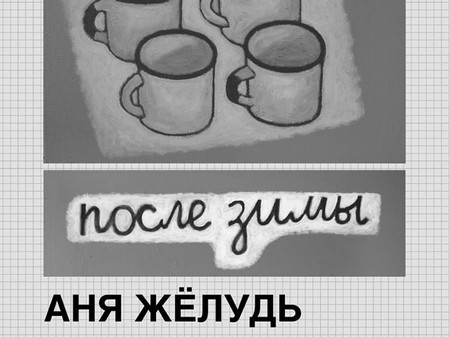Аня Желудь «После зимы»