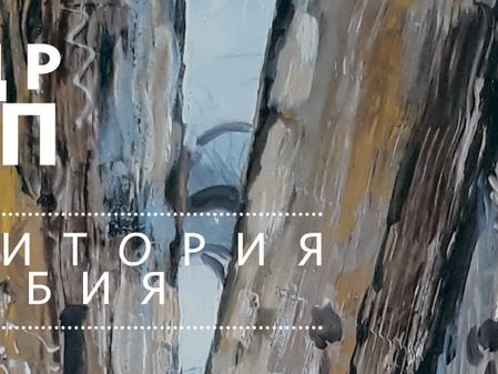 Александр Кацалап. «Моя территория и демофобия». 06–11.2018