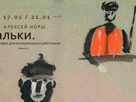 Алексей Иорш. Кальки. 17.01–21.01.2018