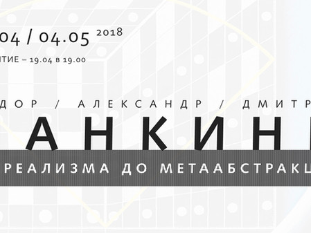 От реализма до метаабстракции. Фёдор, Александр, Дмитрий Панкины. 19.04/04.05.18